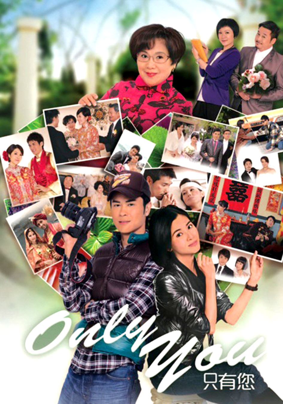 Only You 只有您-Only You