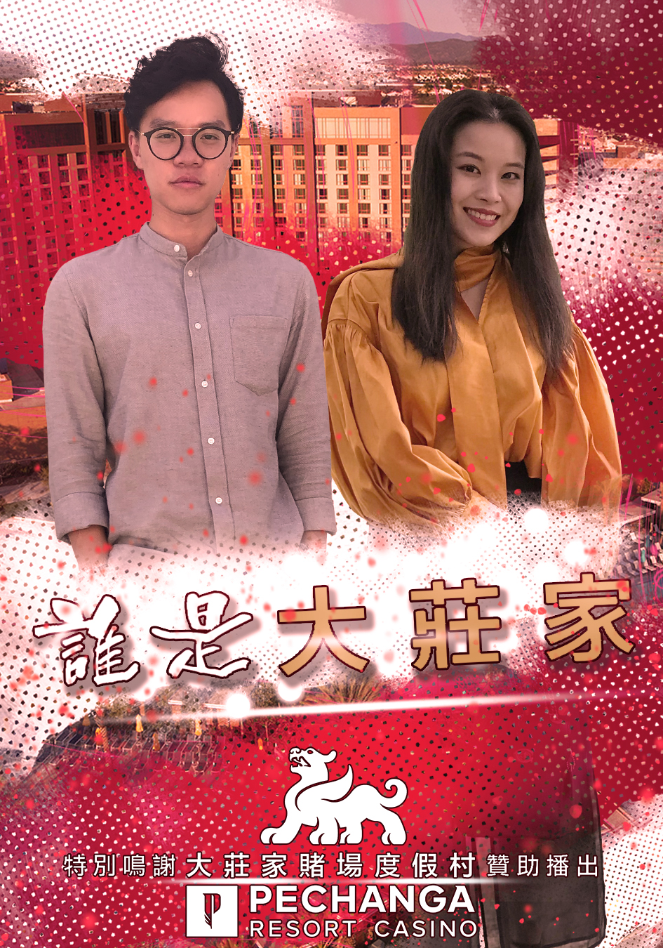 誰是大莊家-Pechanga 2019