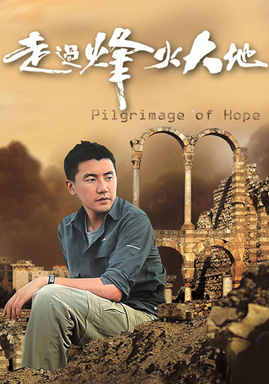 走過烽火大地-Pilgrimage Of Hope