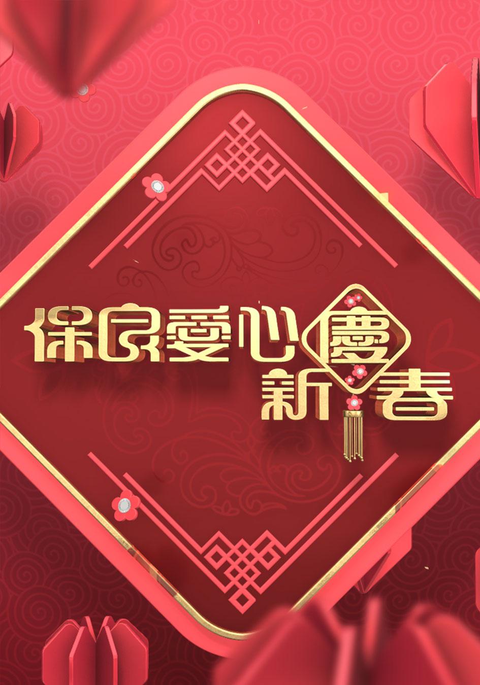 保良愛心慶新春-Po Leung Kuk 141st Anniversary Special