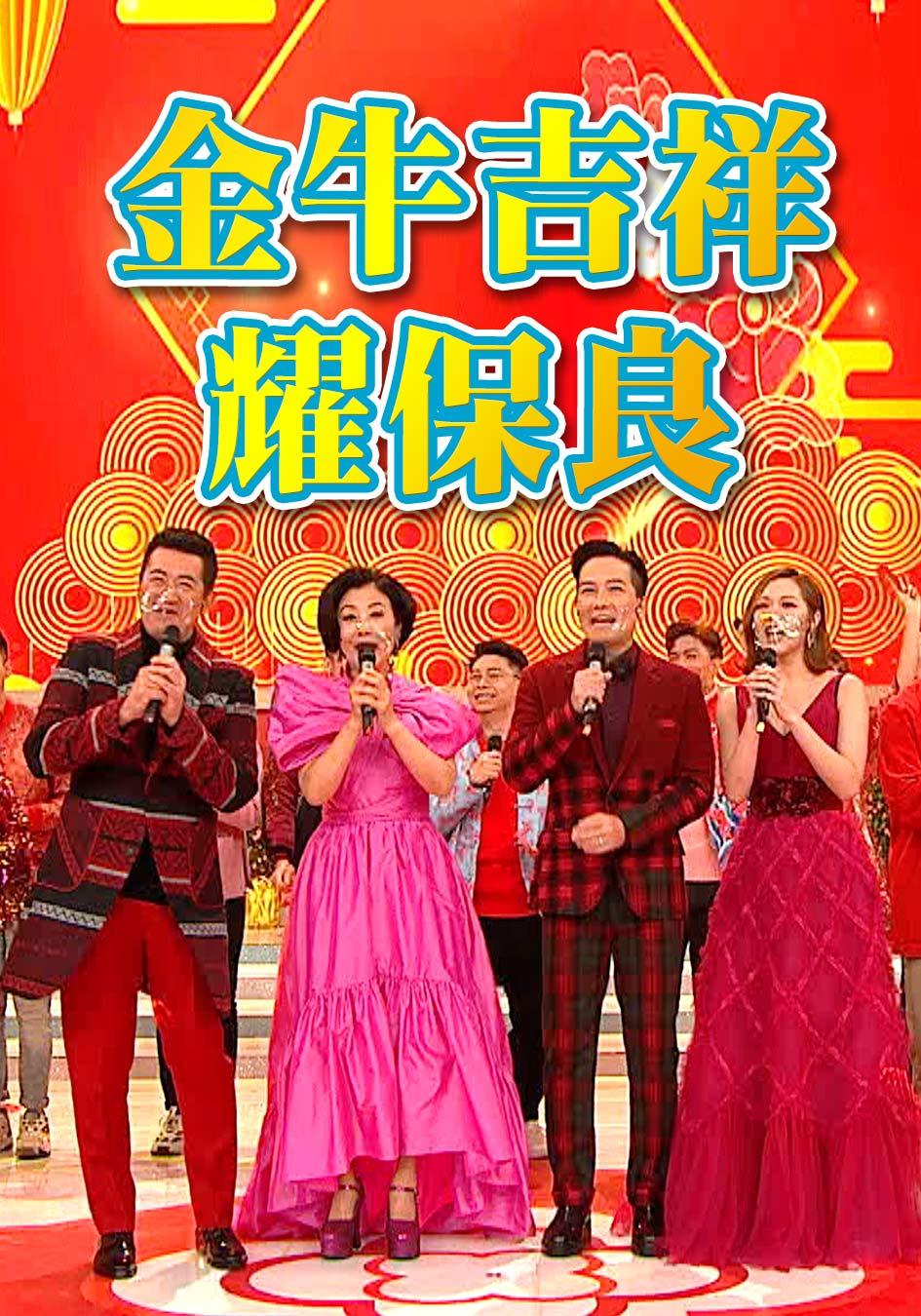 金牛吉祥耀保良-Po Leung Kuk 142nd Anniversary Special