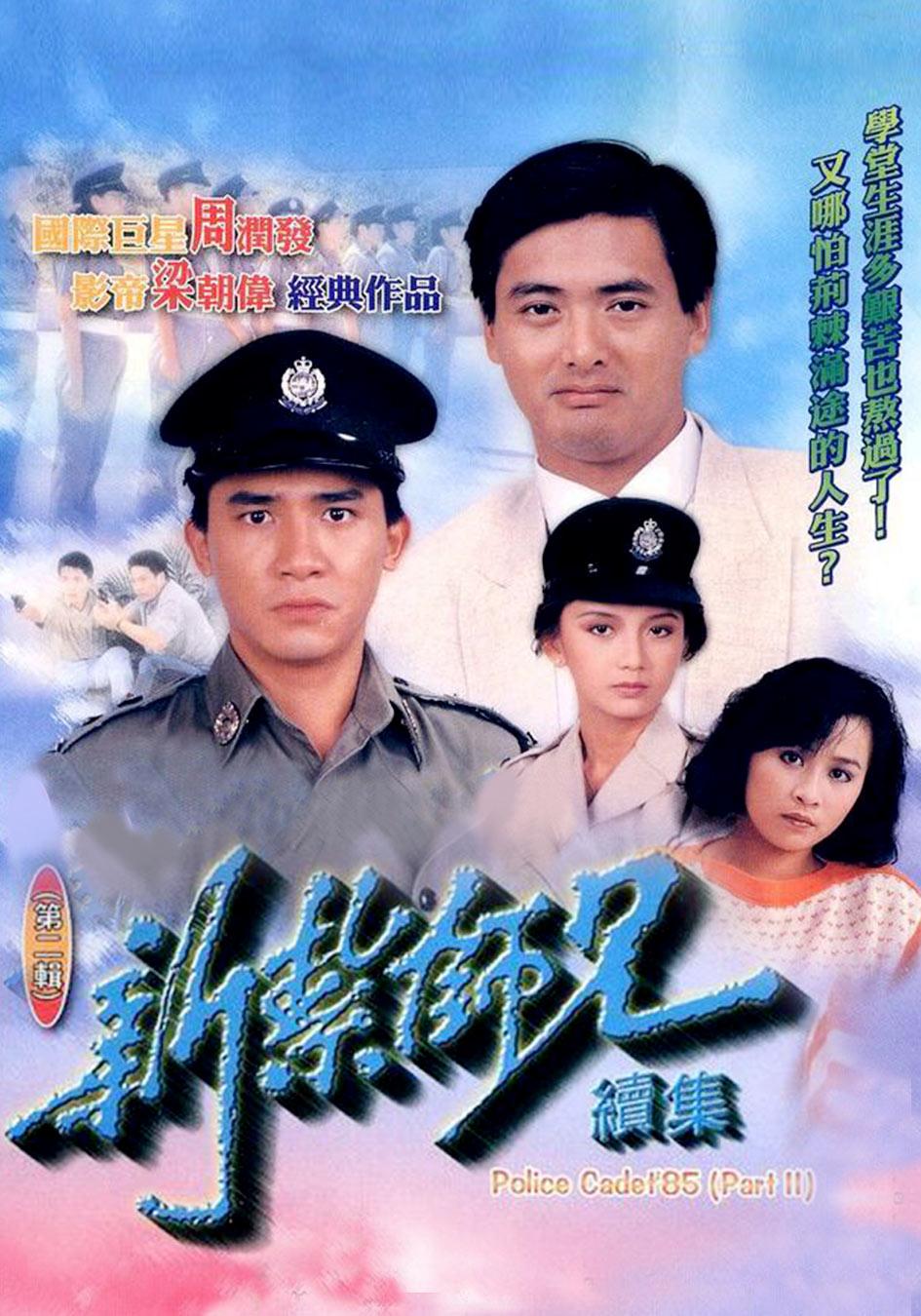 新紮師兄續集-Police Cadet '85