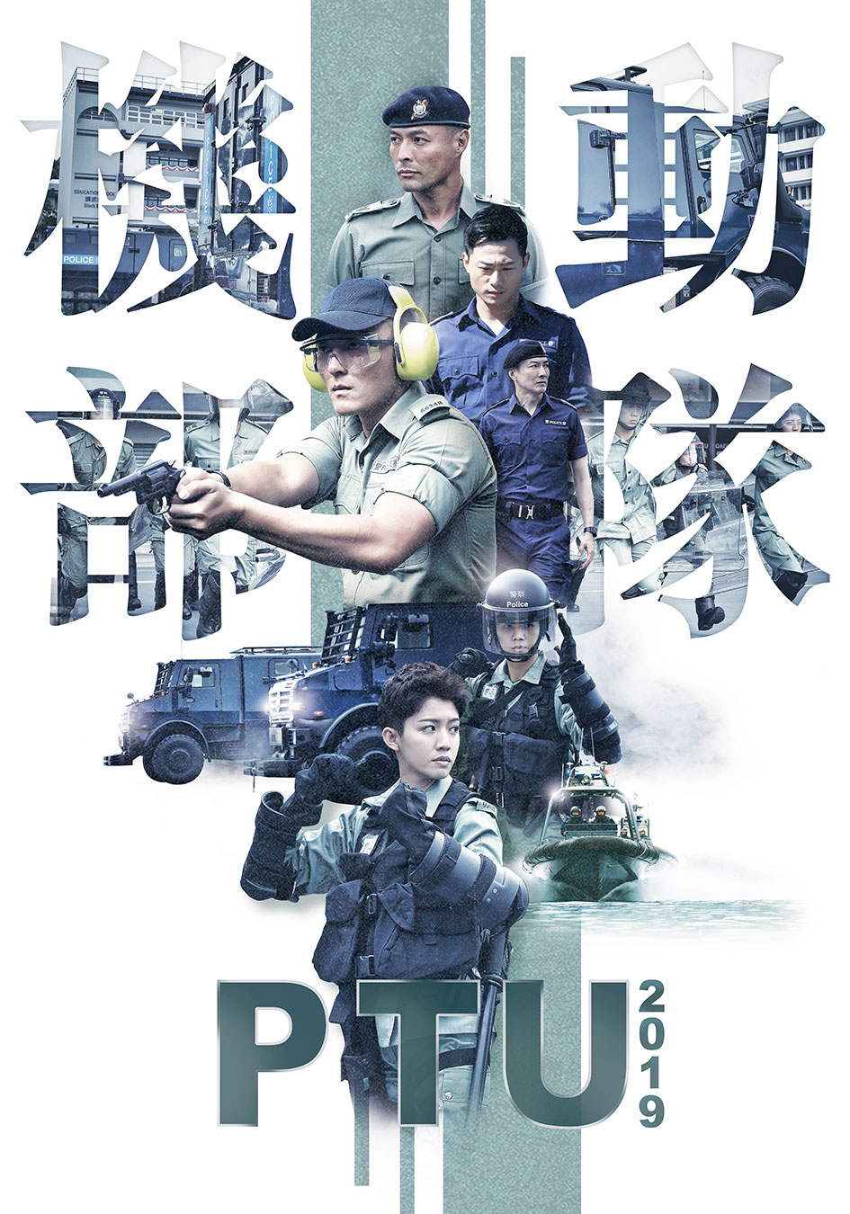 機動部隊2019-Police Tactical Unit 2019