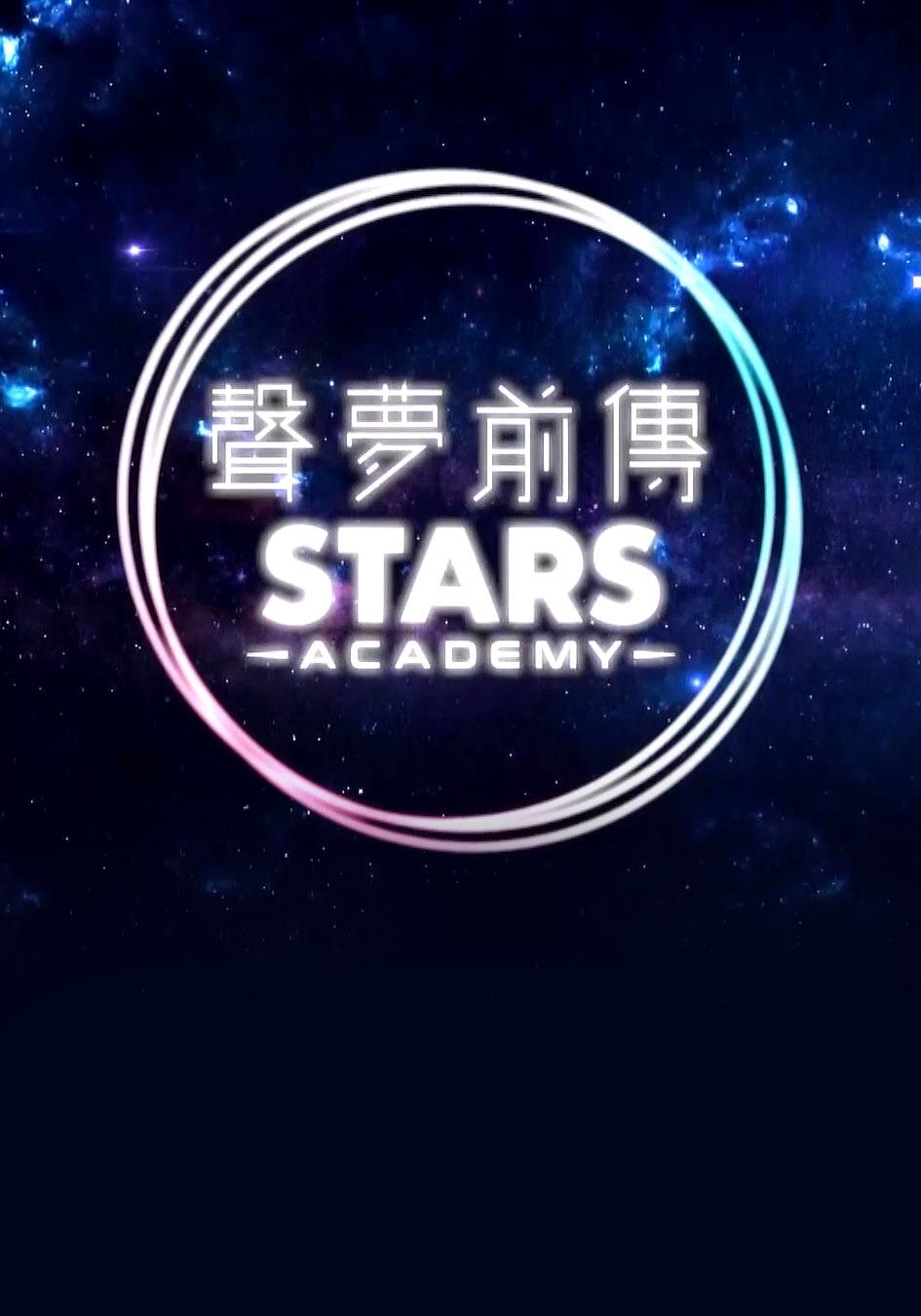 聲夢前傳-Pro-Stars Academy