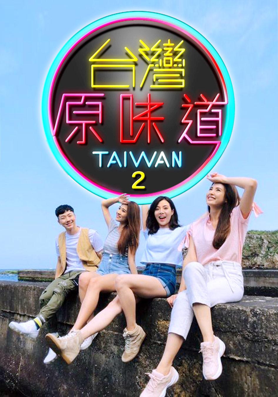 台灣原味道2-Savoury Taiwan Sr. 2