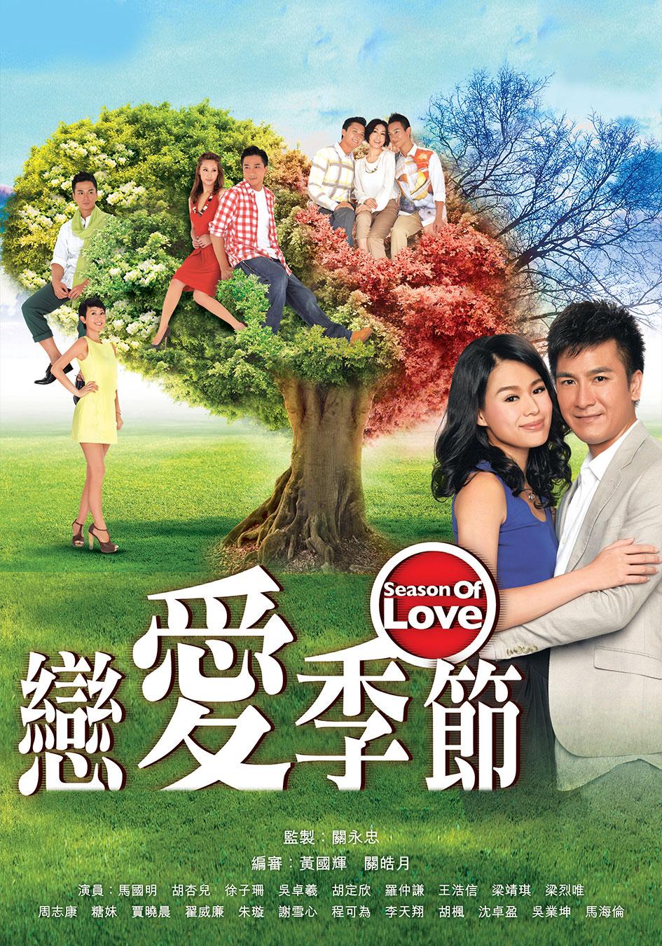 戀愛季節-Season of Love