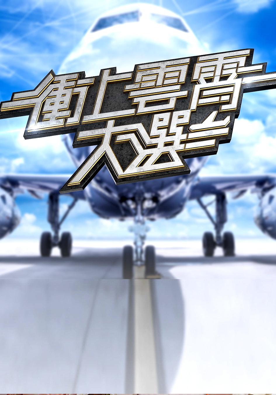 衝上雲霄大選-See Me Fly Again