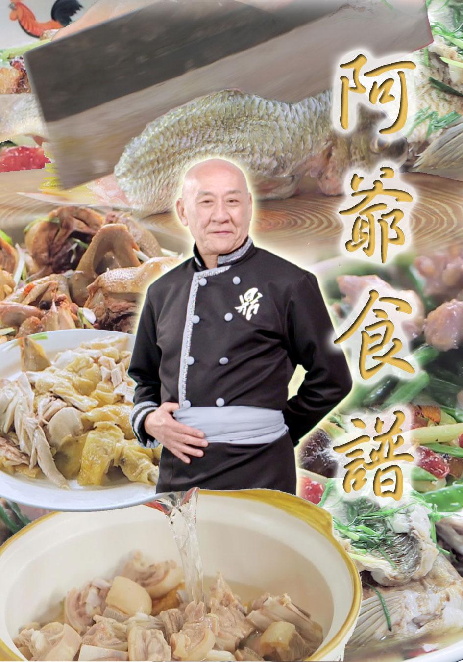 阿爺食譜-Grandpa's Recipes