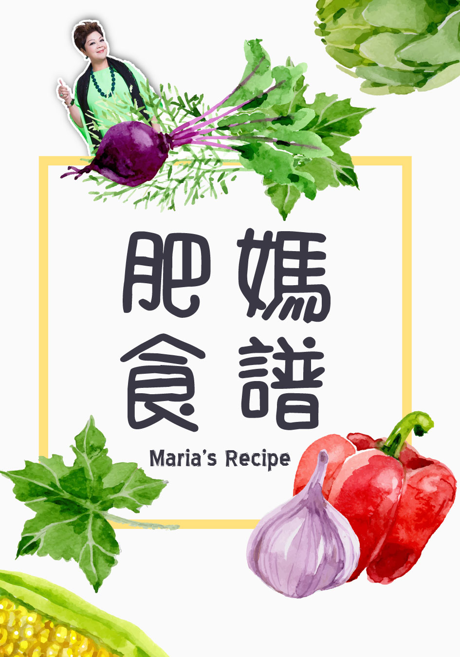 肥媽食譜 I-Maria's Recipes I