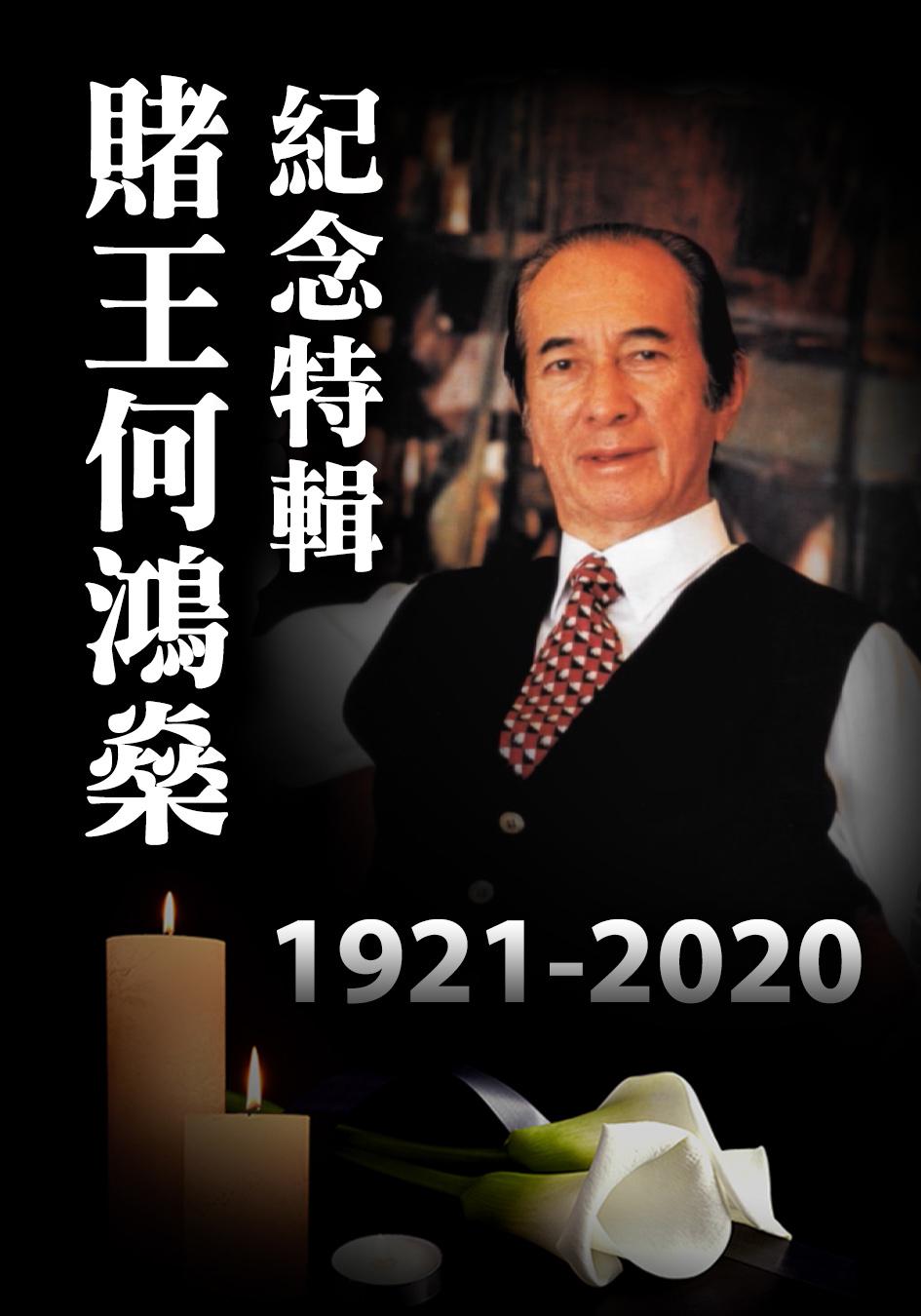 何鴻燊紀念特輯-Stanley Ho Special