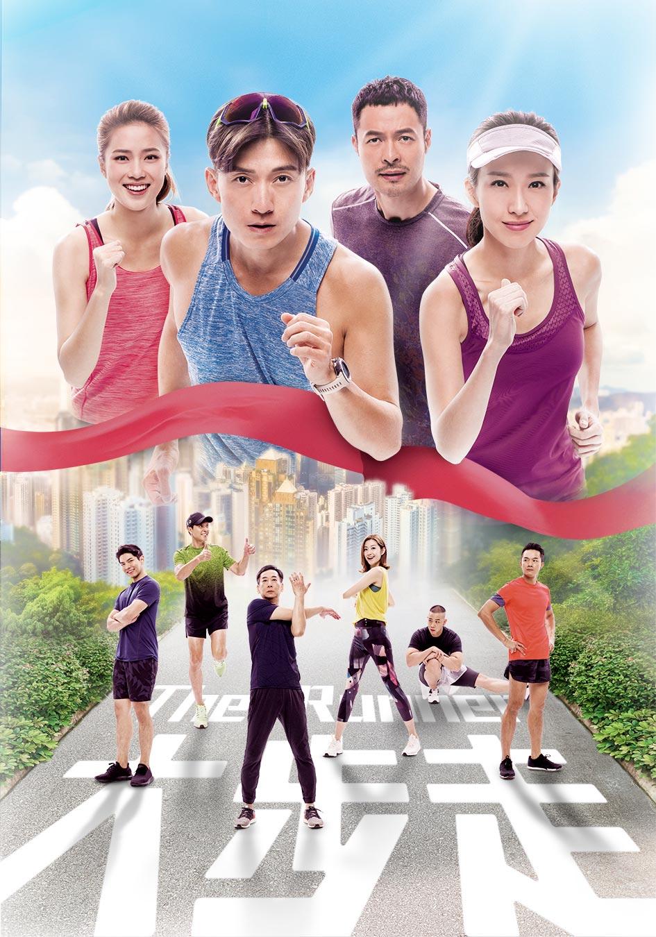 大步走-The Runner