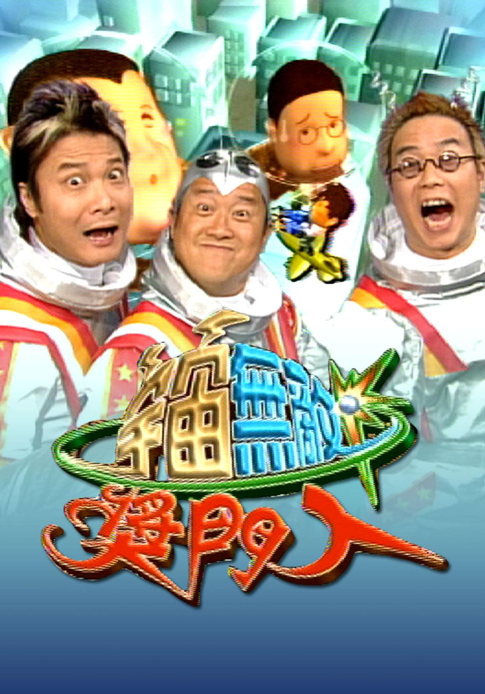 宇宙無敵獎門人-Super Trio Show (Sr.2)