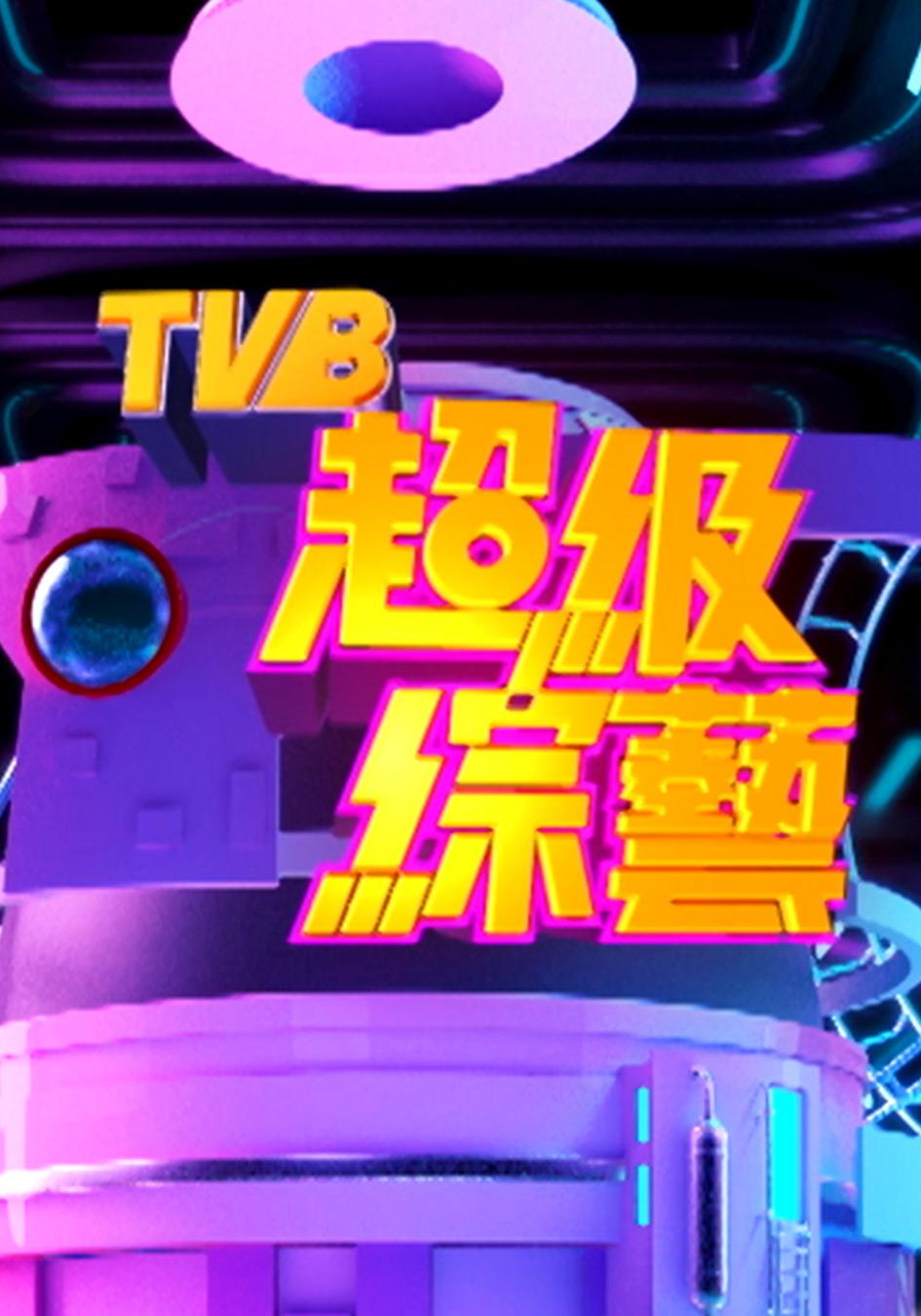 超級綜藝隆重登場-Super Variety Show Reel