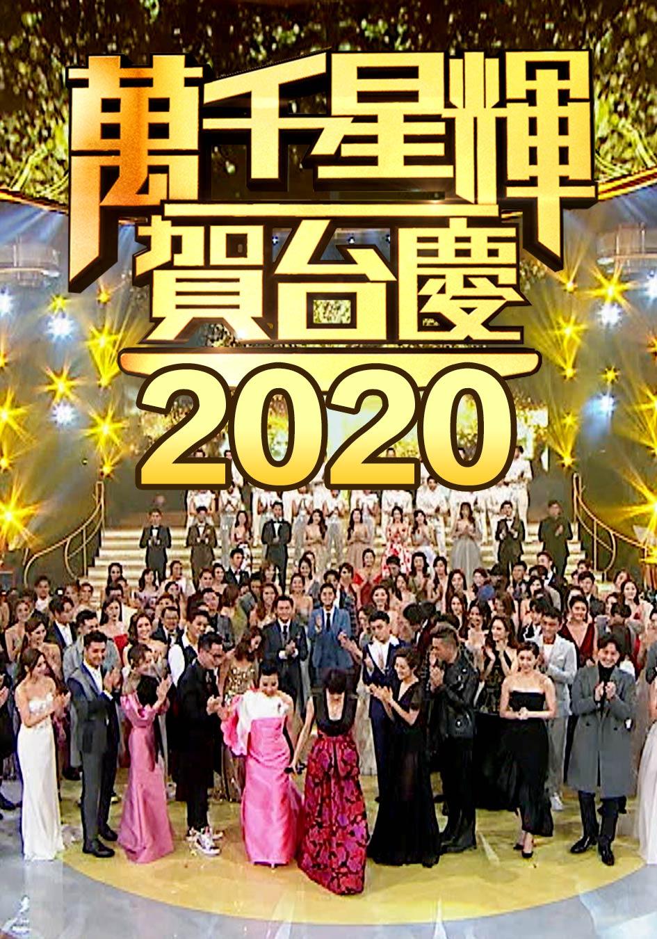 萬千星輝賀台慶-TVB 53rd Anniversary Gala