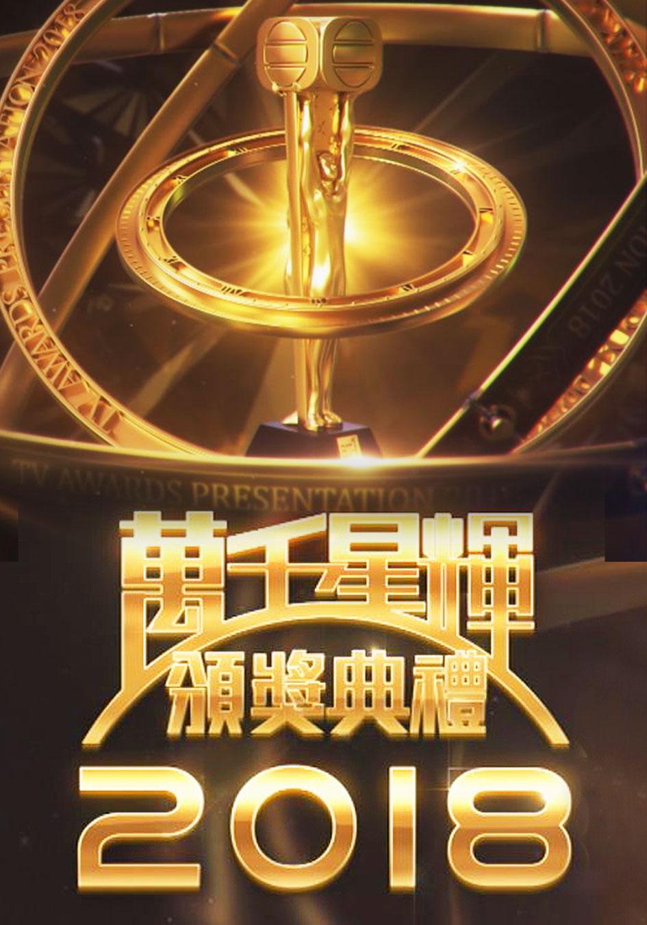 萬千星輝頒獎典禮2018-TV Awards Presentation 2018