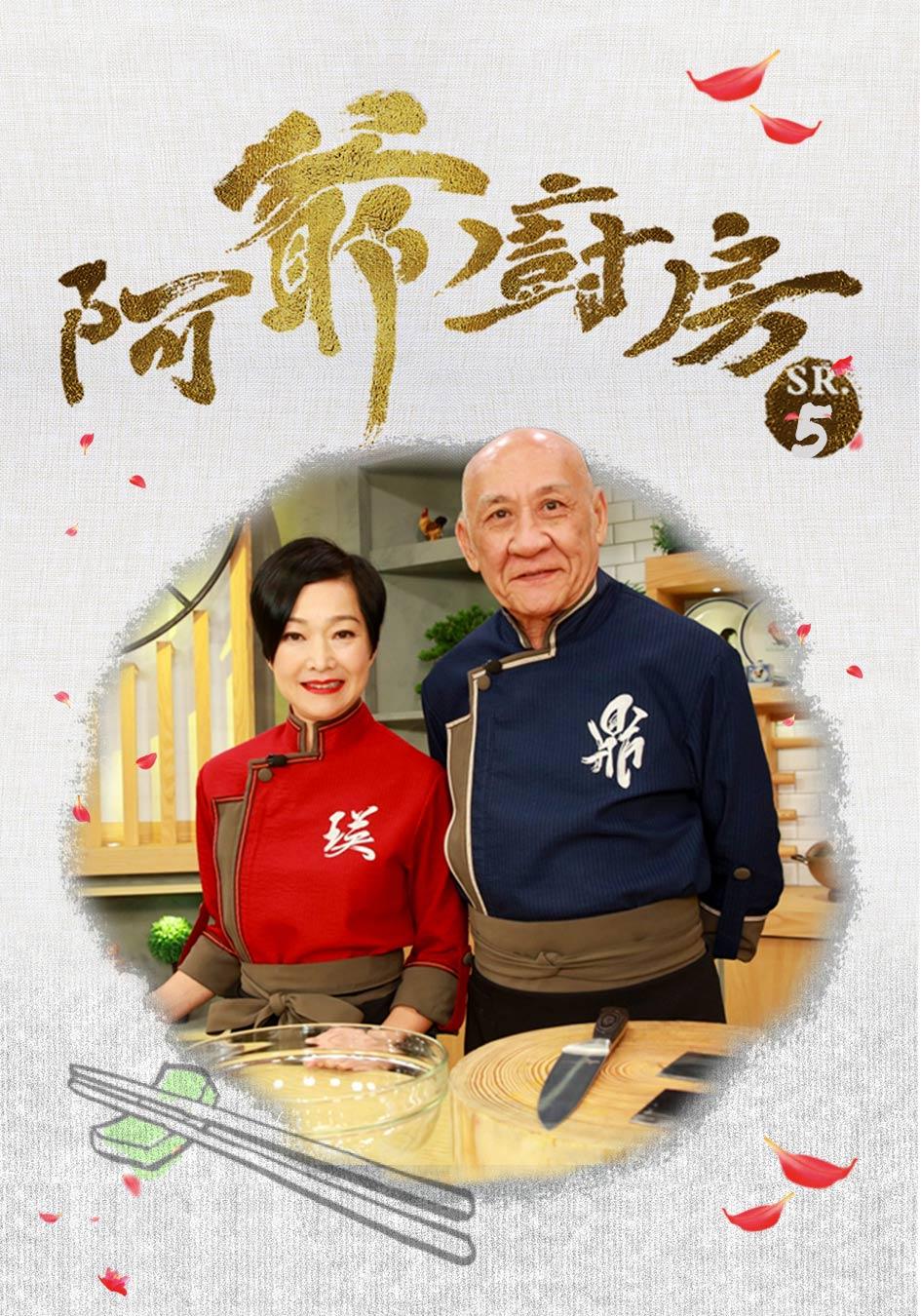阿爺廚房5-The Ahistoric Grandpa Cooking Show Sr. 5