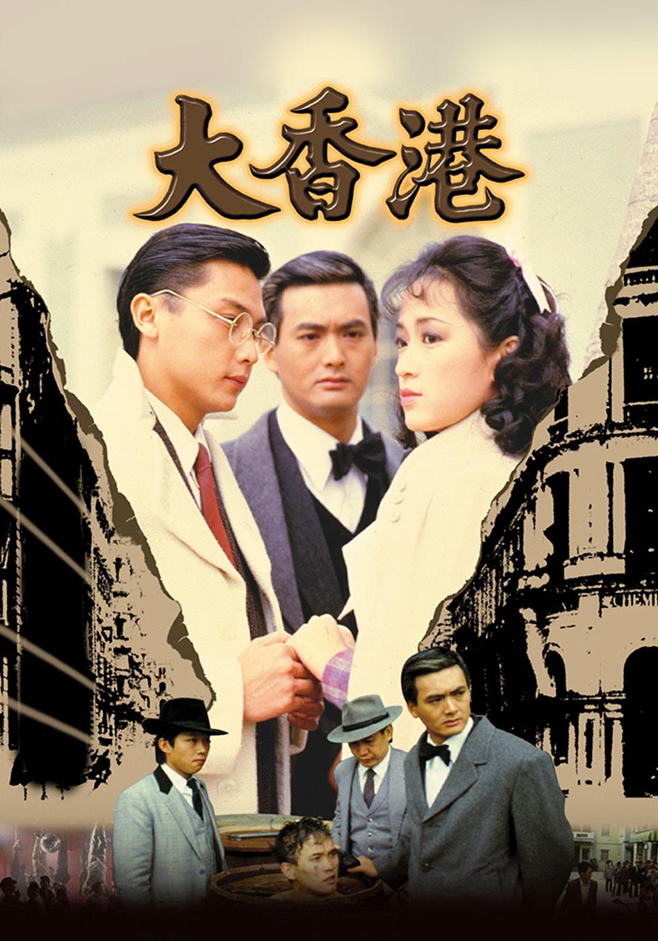 大香港-The Battle Among the Clans