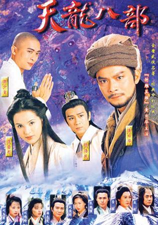 天龍八部-The Demi-Gods and Semi-Devils 1996