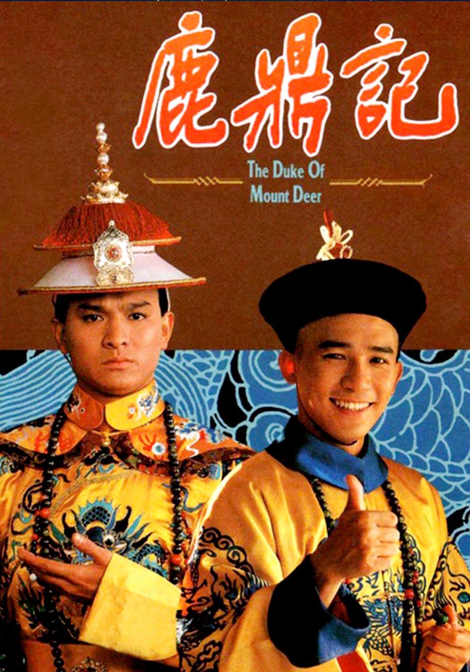 鹿鼎記1984-The Duke of Mount Deer