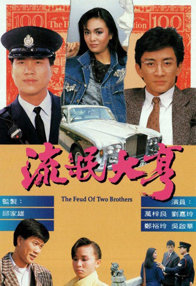 流氓大亨-The Feud of Two Brothers