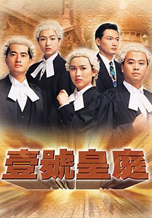 壹號皇庭-The File of Justice