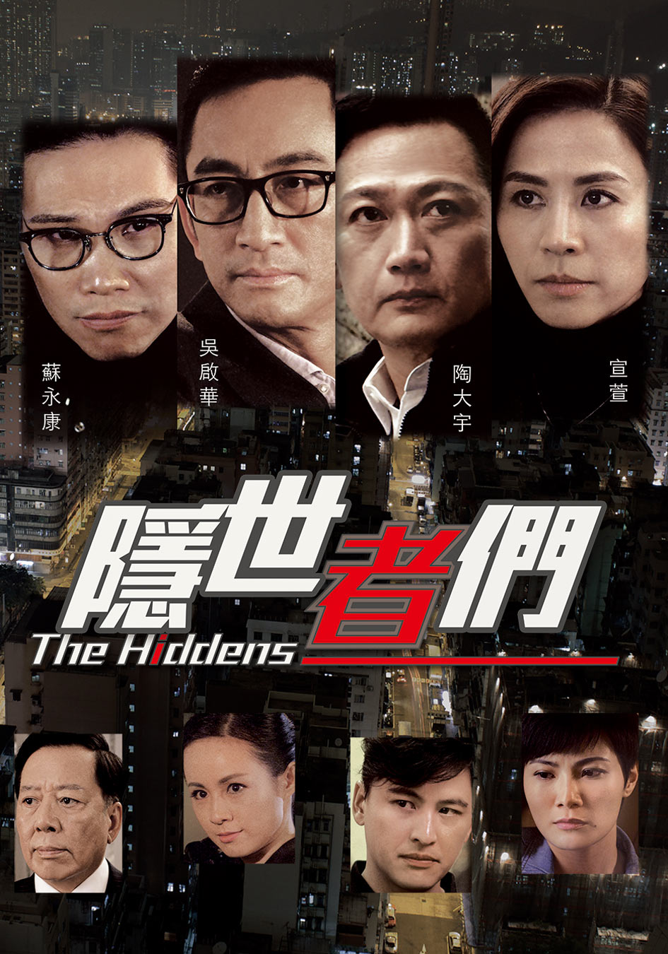 隱世者們-The Hiddens