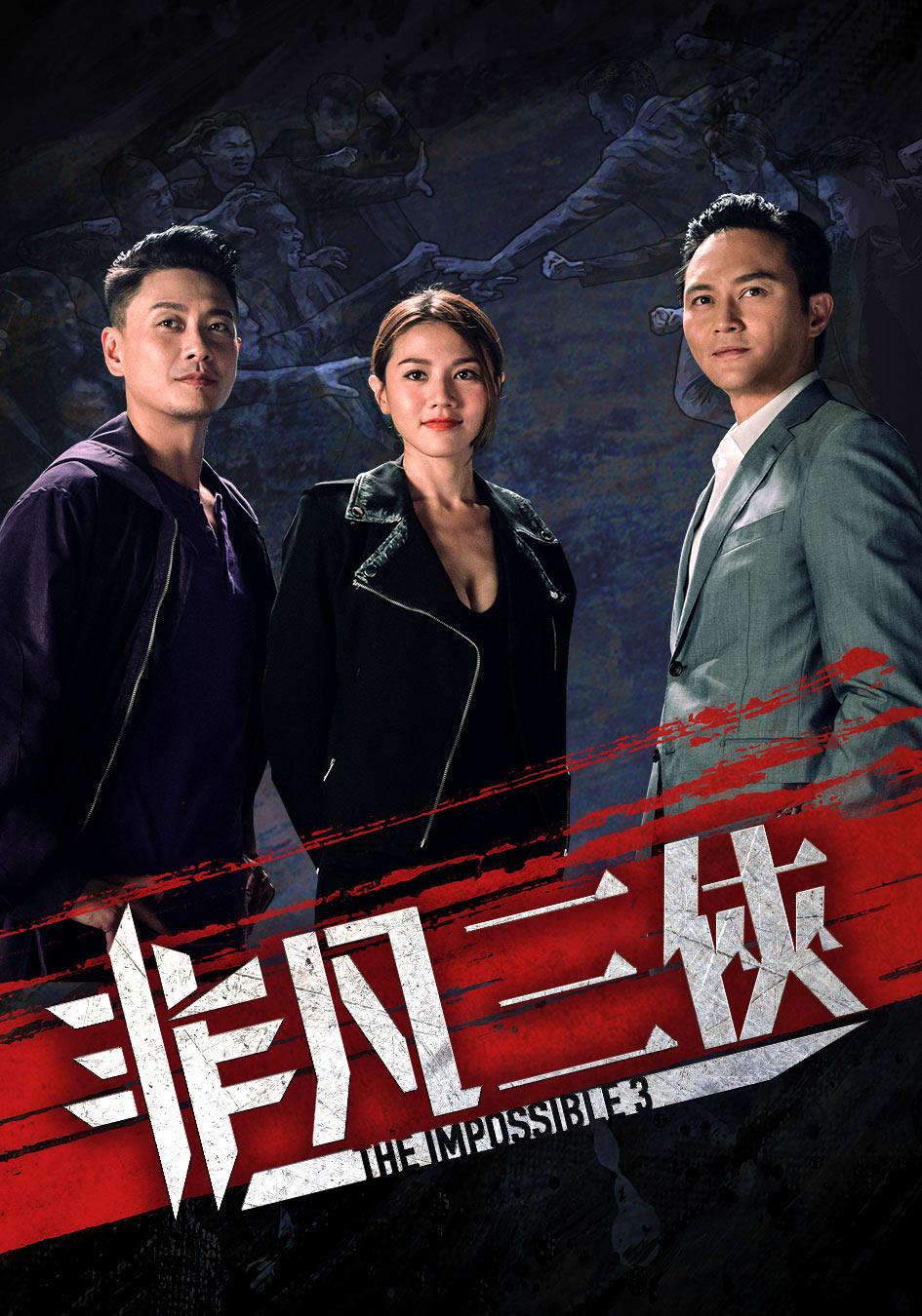 非凡三俠-The Impossible 3