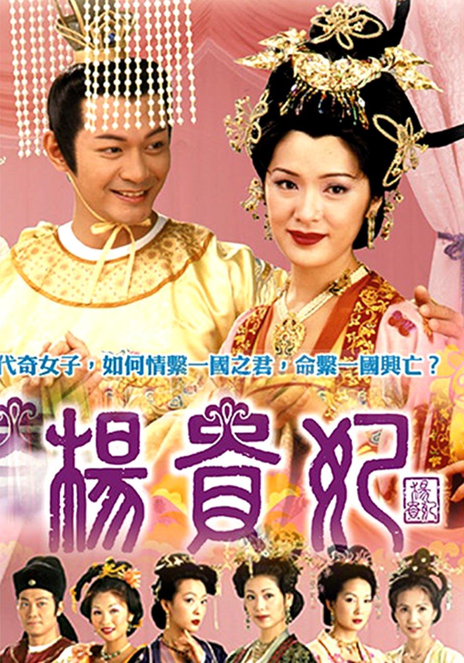 楊貴妃-The Legend of Lady Yang
