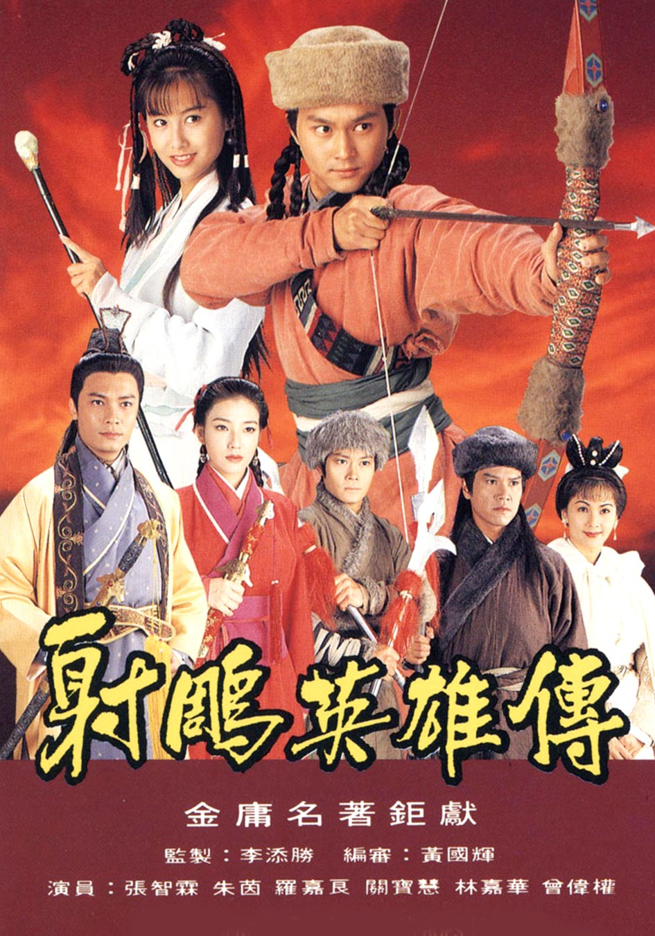 射鵰英雄傳1994-Legend Of The Condor Heroes 1994