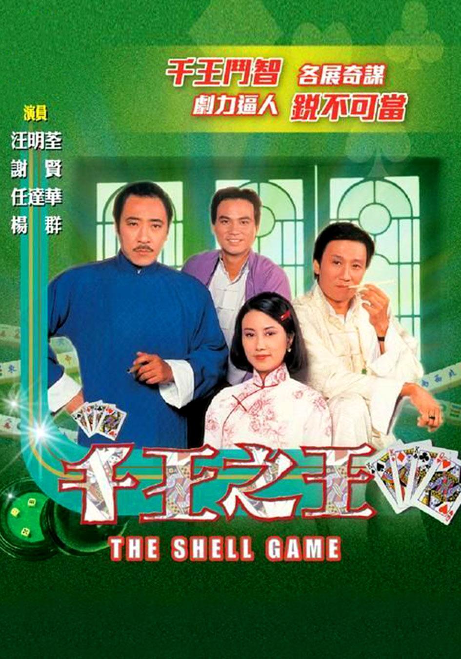 千王之王-The Shell Game