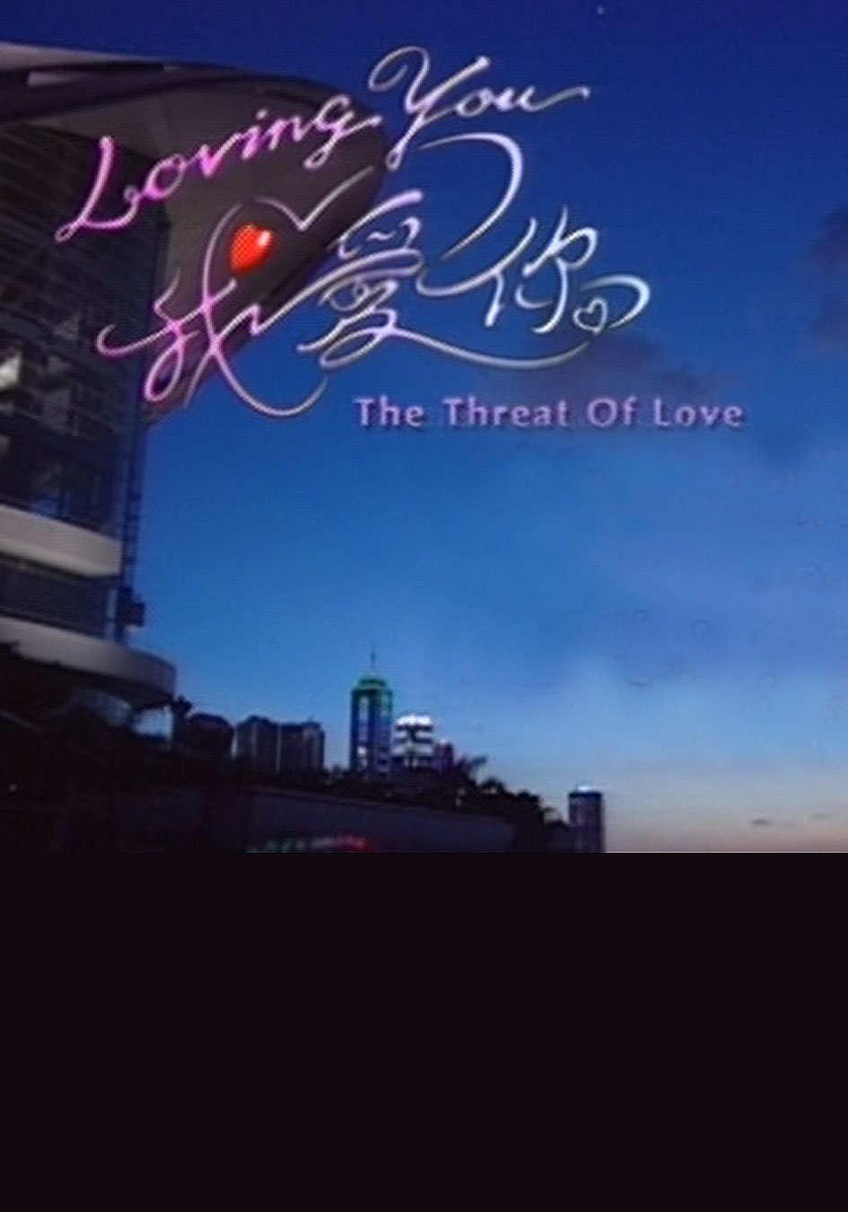 Loving You 我愛你-The Threat Of Love