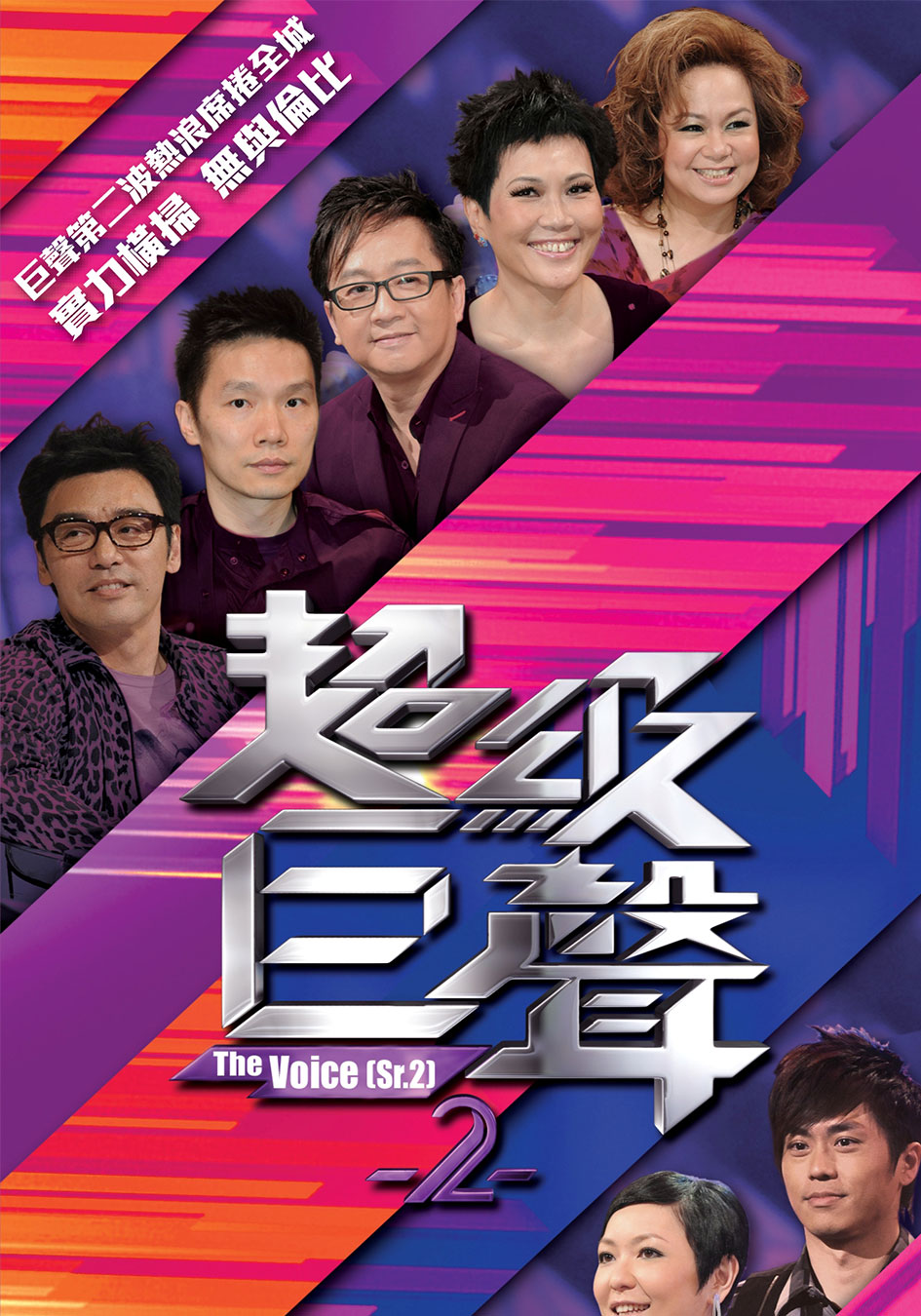 超級巨聲2-The Voice Sr. 2