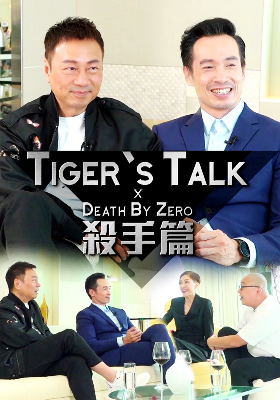 Tiger's Talk之殺手篇-Tiger's Talk x Death By Zero