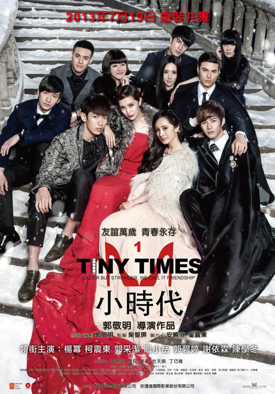 小時代 -Tiny Times