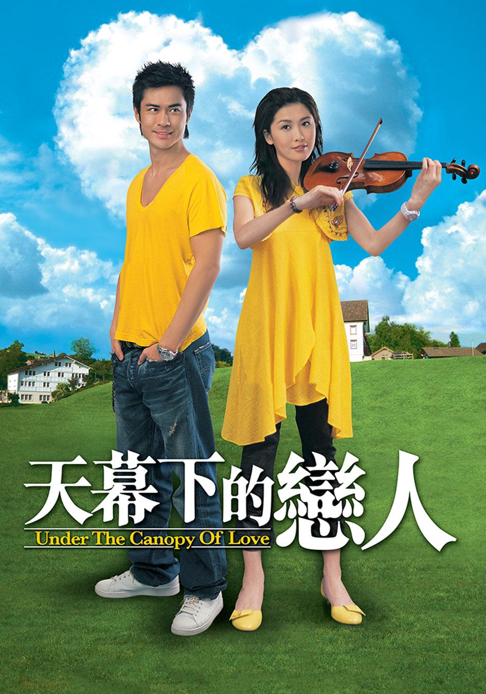 天幕下的戀人 -Under The Canopy Of Love
