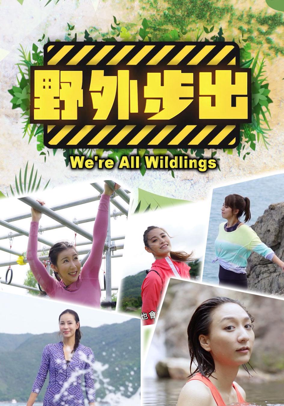 野外步出-We're All Wildlings