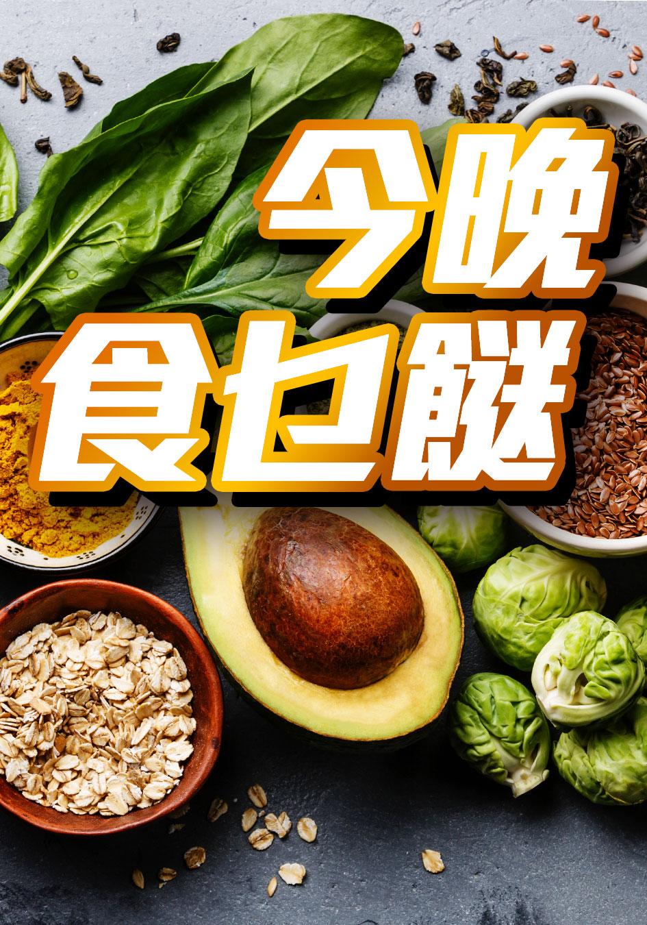 今晚食乜餸-Whats For Dinner