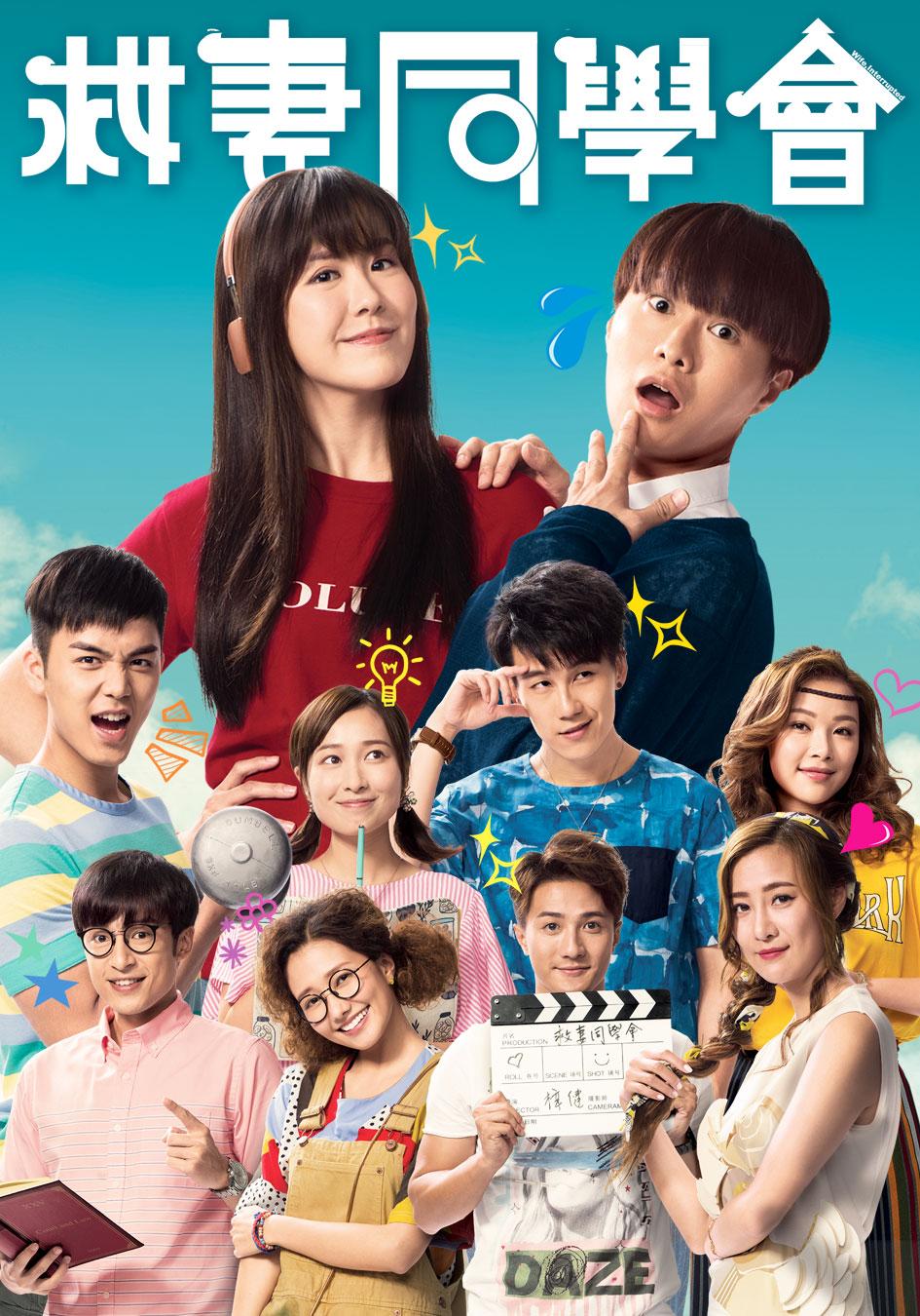 TVB新劇《救妻同學會》劇透
