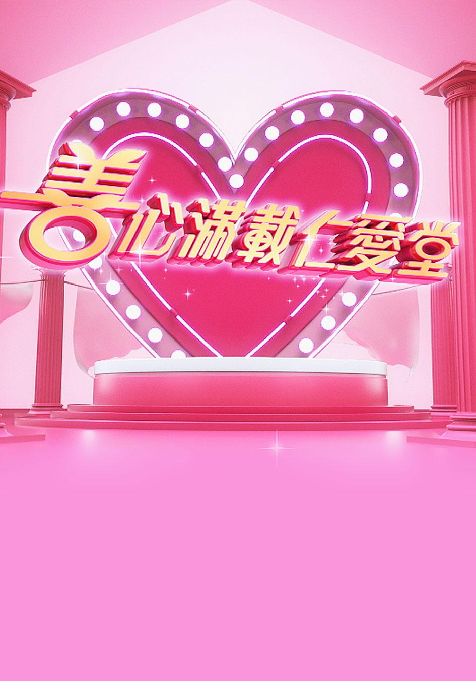 善心滿載仁愛堂-Yan Oi Tong Charity Show 2019