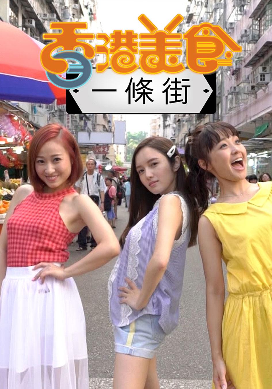 香港美食一條街-Yummy Hunters
