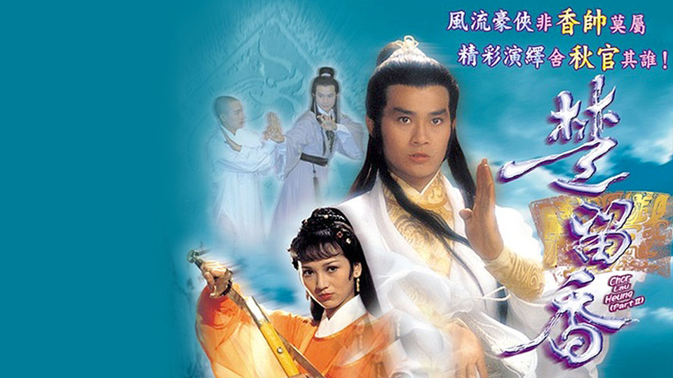 楚留香-Chor Lau Heung