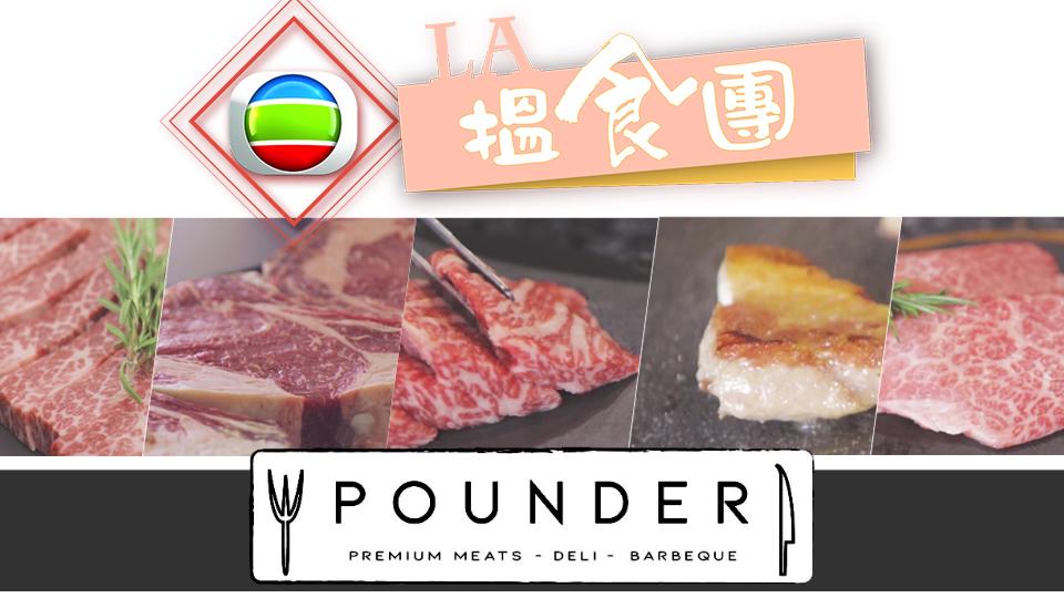 LA搵食團-LA Foodies