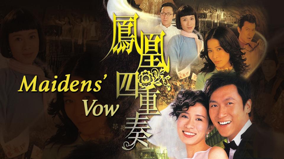 鳳凰四重奏-Maidens' Vow