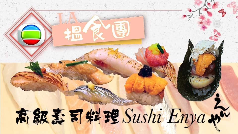 LA搵食團之 Sushi Enya-LA Foodies Sushi Enya