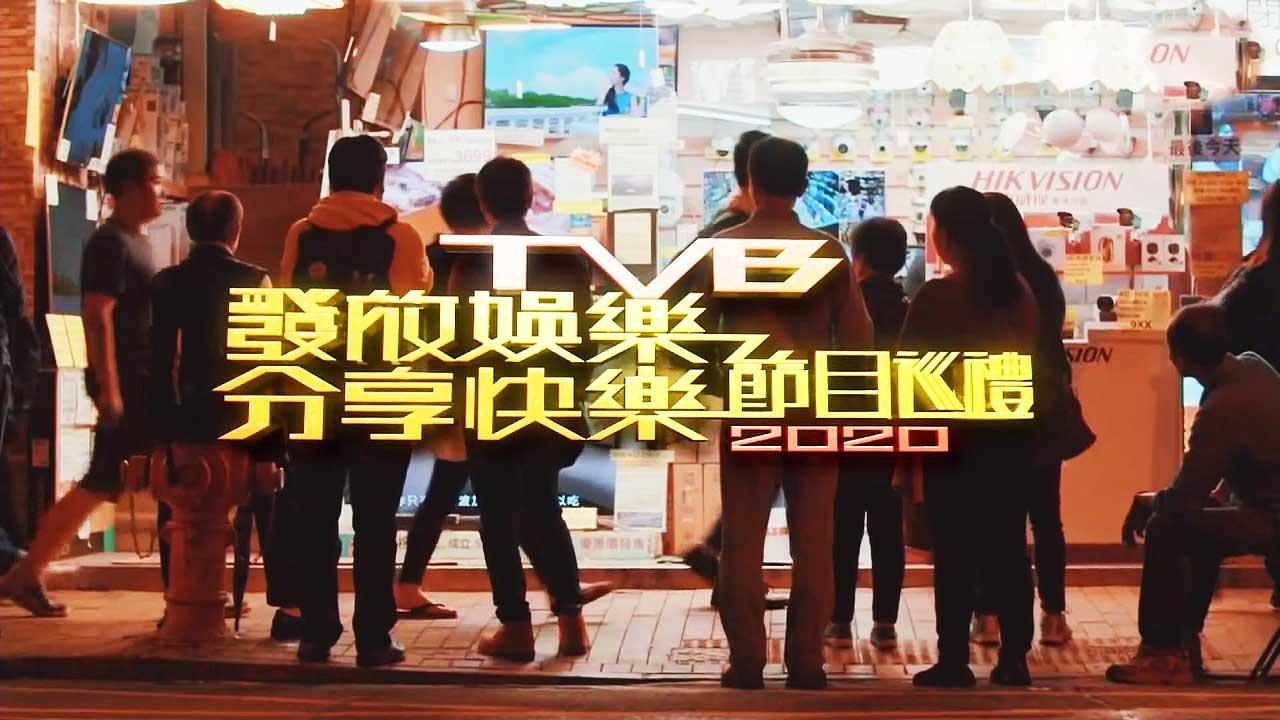 TVB發放娛樂分享快樂節目巡禮2020-TVB Programme Presentation 2020
