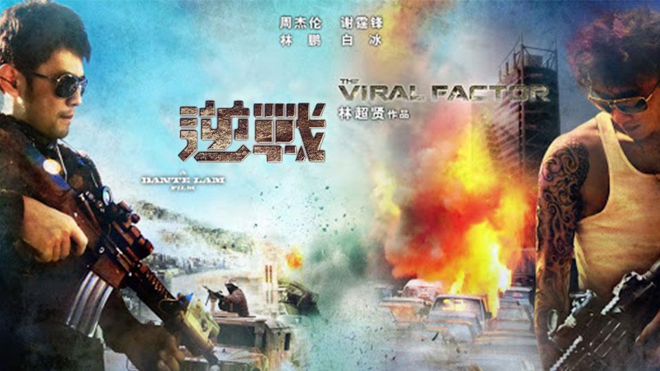 逆戰-The Viral Factor