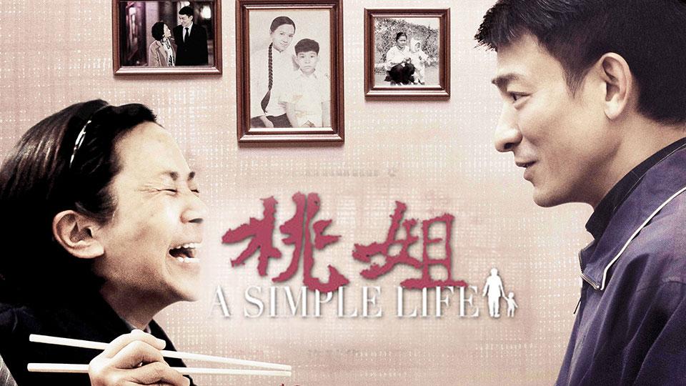 桃姐-A Simple Life