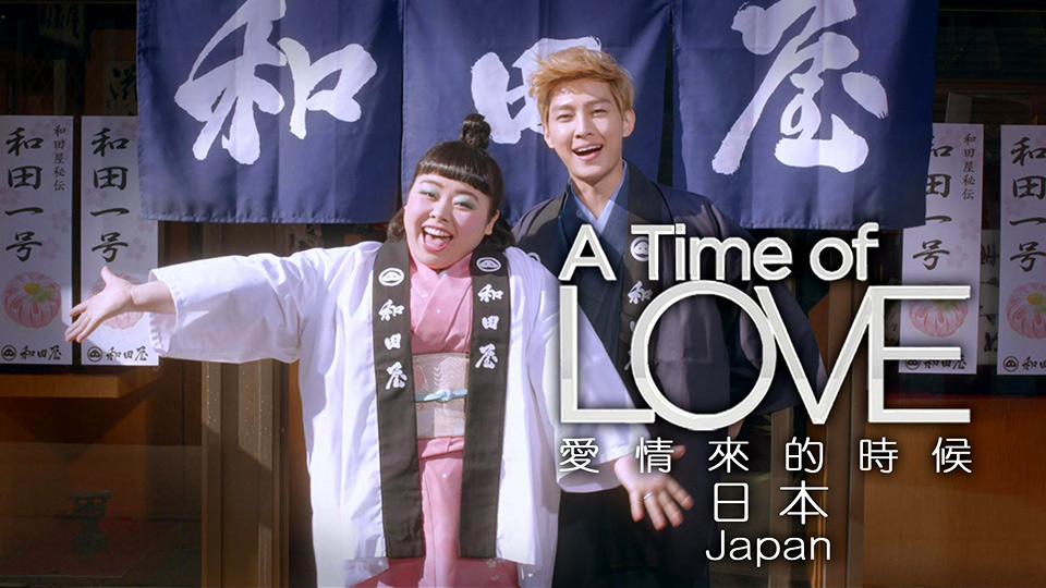 愛情來的時候 日本篇-A Time Of Love - Japan