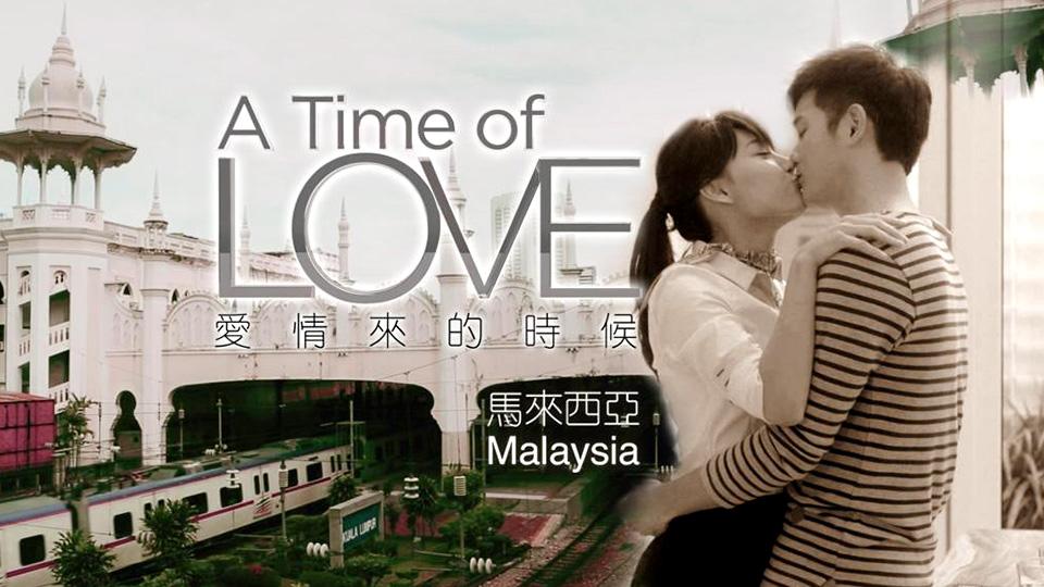愛情來的時候 馬來西亞篇-A Time Of Love - Malaysia