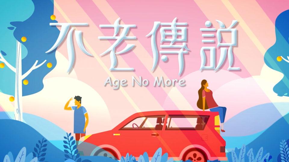 不老傳說-Age No More